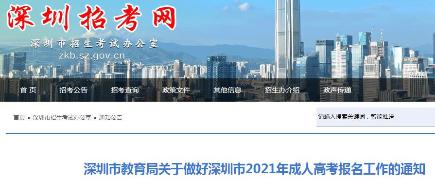 2021年广东深圳成人高考现场资格审核办法