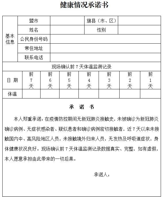 2021年内蒙古成人高考准考证打印时间:考前14天