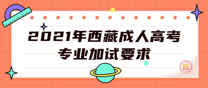 2021年西藏成人高考专业加试要求正式公布