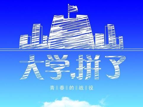 2020年高考浙江三位一体招生院校名单出炉