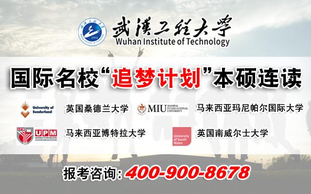 """武汉工程大学""""追梦计划""""本硕连读"""