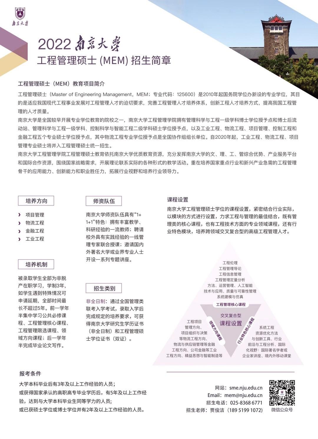 南京大学2022年MEM招生简章