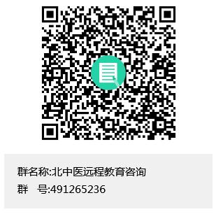 2021年北京中医药大学安徽地区成人高考招生简章图3