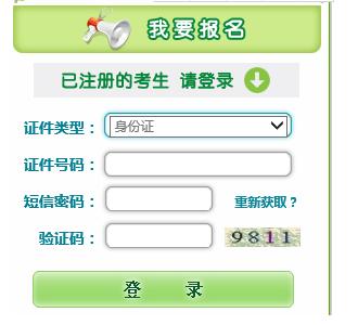 2021年黑龙江成人高考准考证打印入口