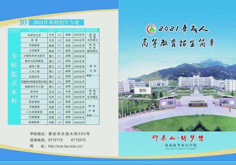 泰山学院2021年成人高等教育招生简章