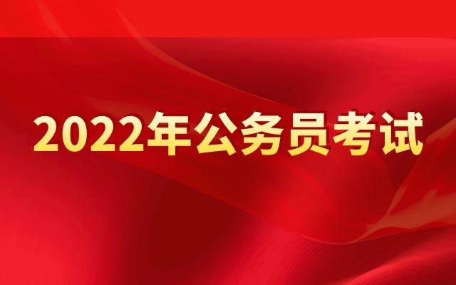 2022国家公务员考试预计11月底举行 考生备考要提上日程