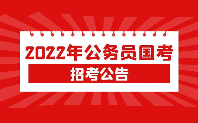 2022国考将在10月启动,哪些人不能报考?