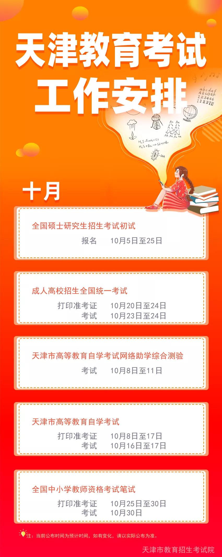 天津十月教育考试工作安排