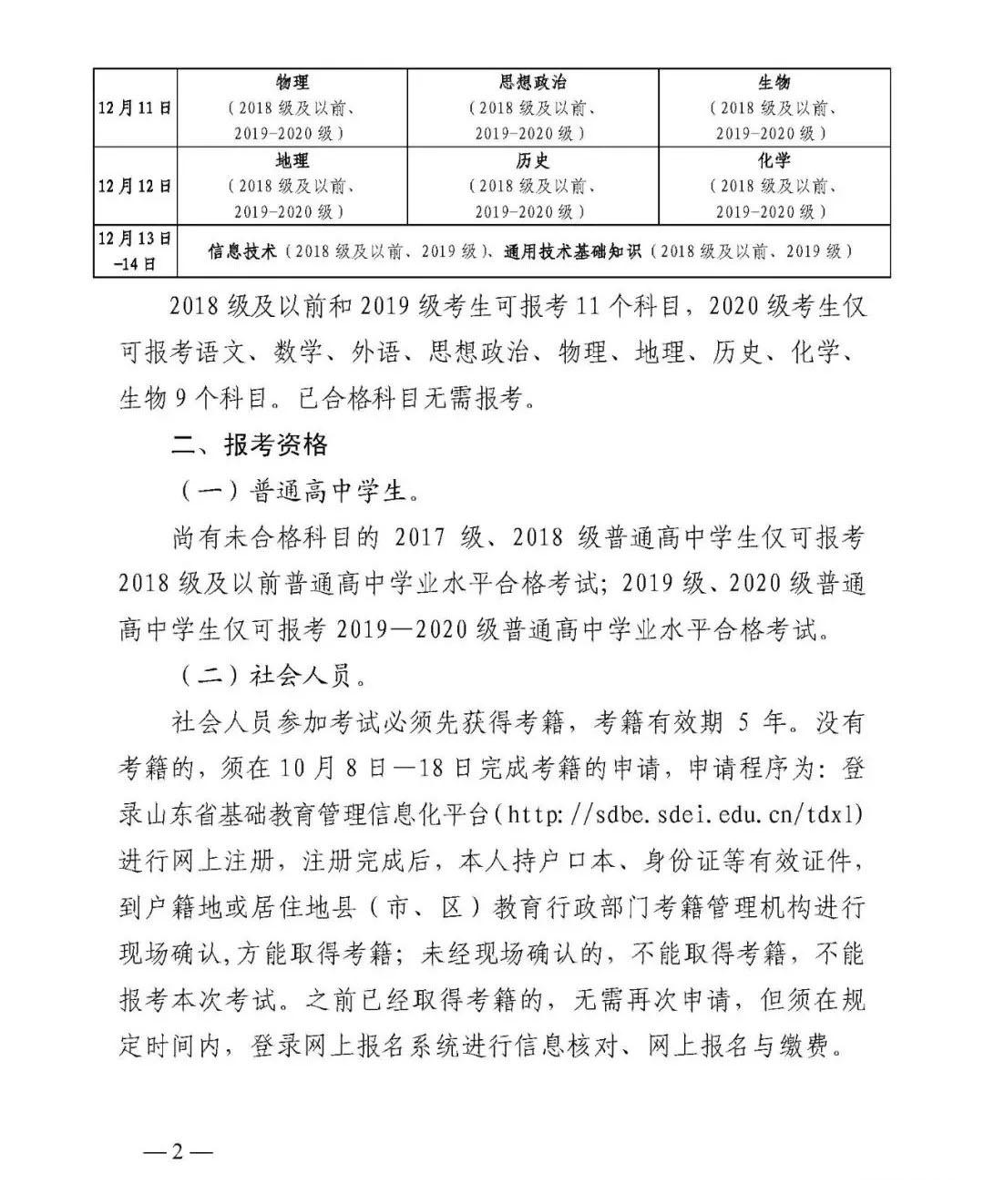 山东2021年冬季普通高中学业水平合格考试10月21日起报名图2