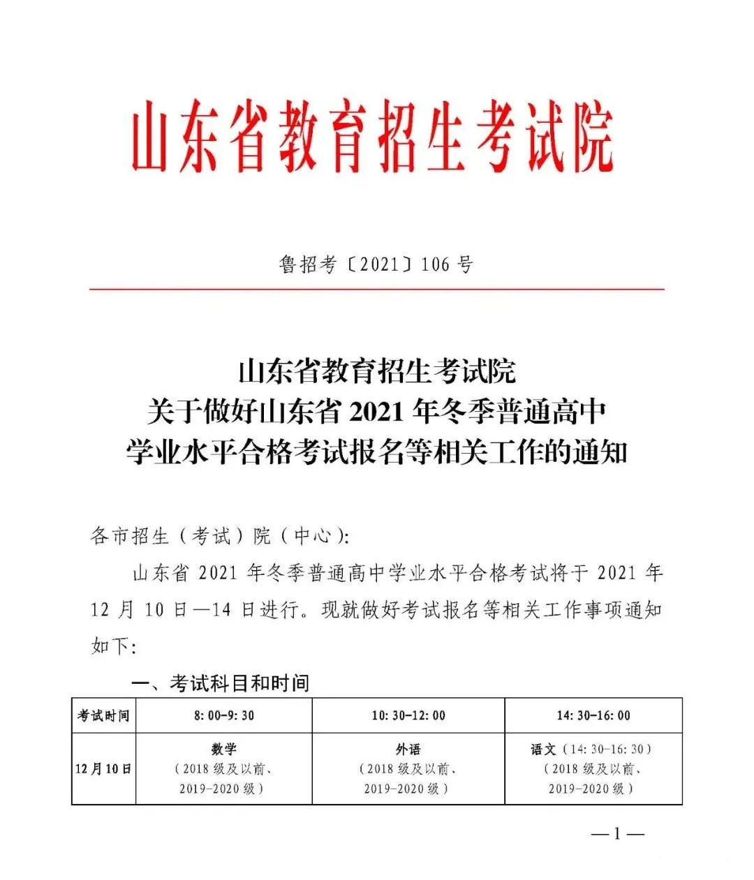 山东2021年冬季普通高中学业水平合格考试10月21日起报名