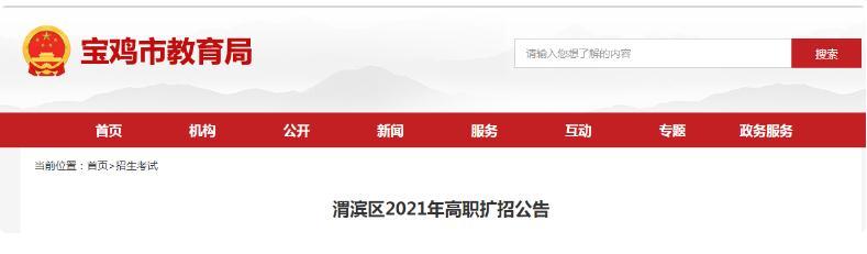 陕西宝鸡渭滨区2021年高职扩招公告
