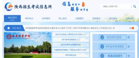 陕西省2021年高等教育自学考试考生健康状况声明和准考证打印功能开通