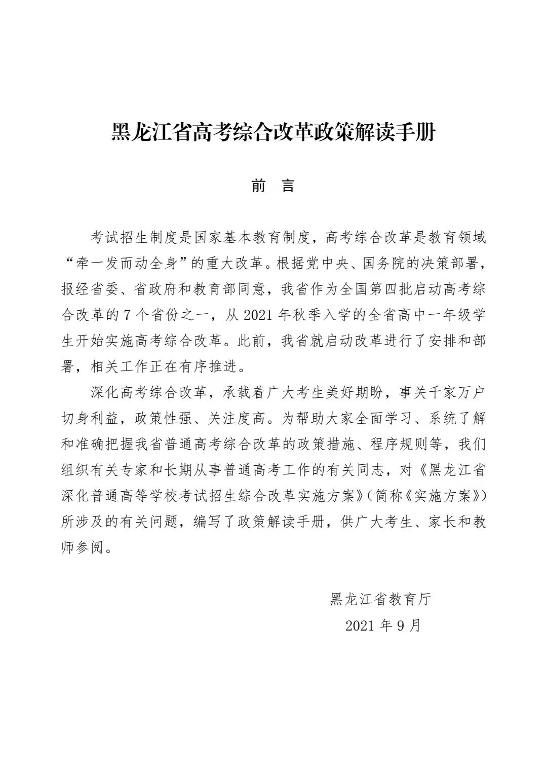 50问答让您了解黑龙江省高考综合改革