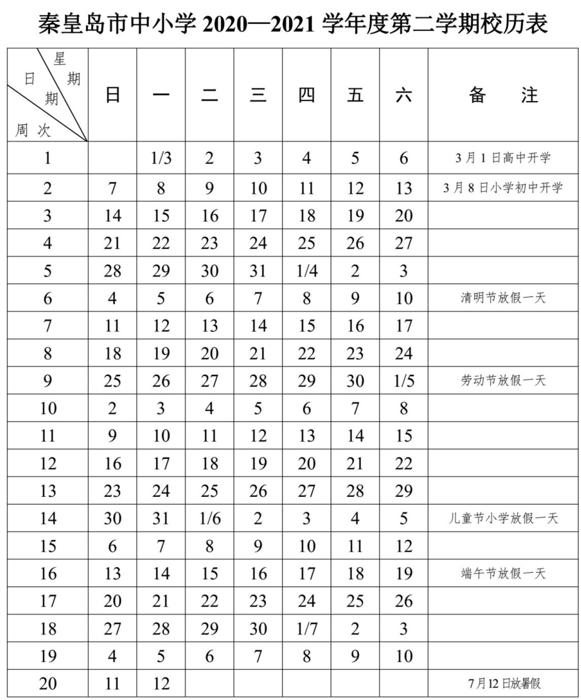2021秦皇岛市中小学暑假放假时间公布