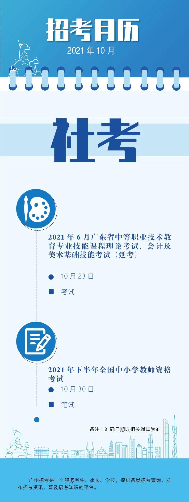 2021年广州10月招考月历新鲜出炉