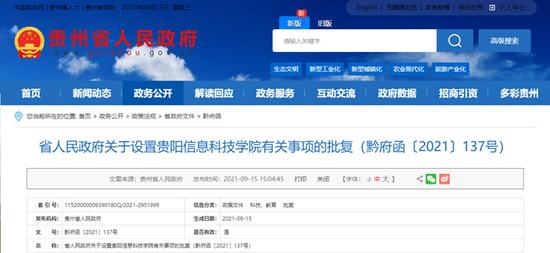 贵州省人民政府批复同意设置5所院校