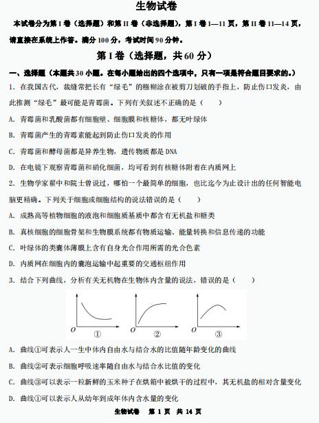 2021届云南省曲靖市第二中学高二下学期生物线上测试试题(下载版)