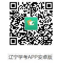 辽宁2021年7月普通高中学业水平合格性考试成绩查询方式