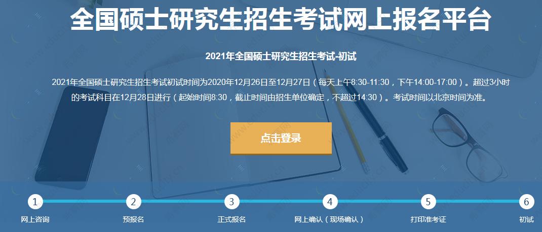 2022山东MBA报考时间