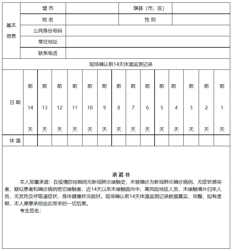 内蒙古2022年普通高校招生报名工作有关事项