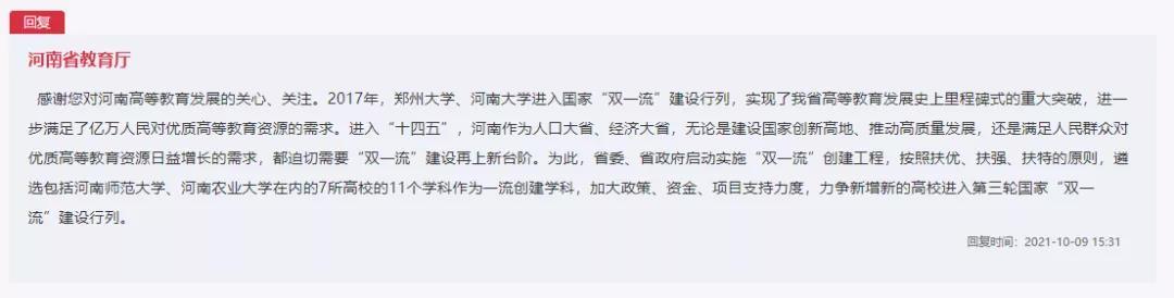 """河南这7所高校有望入围第三轮""""双一流""""!图2"""