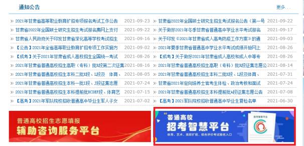 2021年甘肃高等职业教育扩招专项考试招生报名系统使用指南