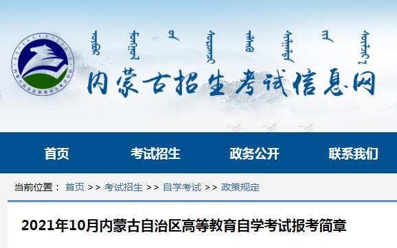 内蒙古招生考试信息网:内蒙古2021年10月自考报名入口(9月13日已开通)